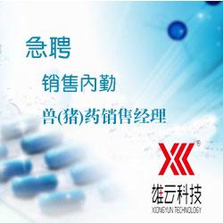 云南雄云生物科技有限公司