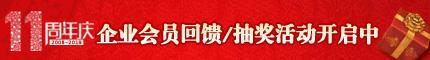 7AHR十一周年庆:企业会员服务时间大赠送及抽奖活动进行中