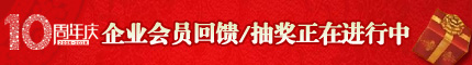 7AHR十周年庆 企业会员服务时间大赠送及抽奖活动