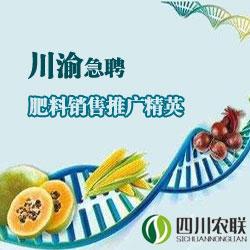 四川农联生物科技有限公司