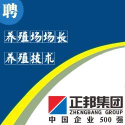 正邦集团云南片区管理中心
