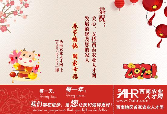 西南农业人才网祝大家2021年春节快乐~