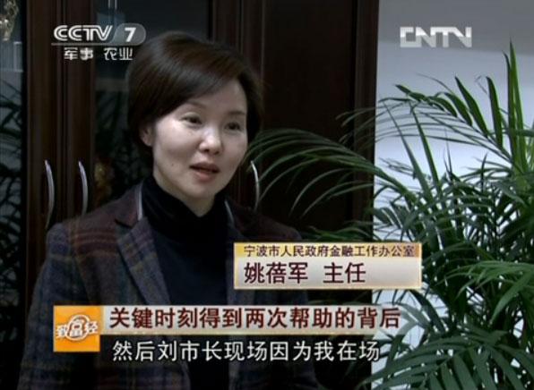 cctv7《致富经》:浙江象山县黄余迪养殖黑猪 关键时刻