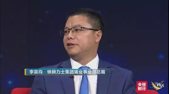 铁骑力士集团猪业事业部总裁李宗均