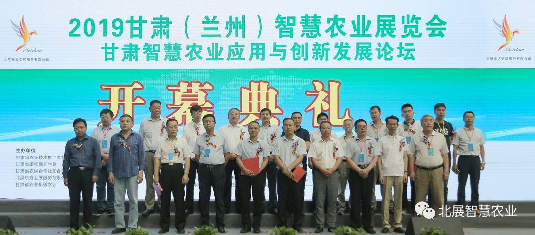2019甘肃(兰州)智慧农业展开幕式