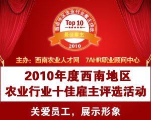 2010年西南地区彩虹娱乐十佳雇主评选活动